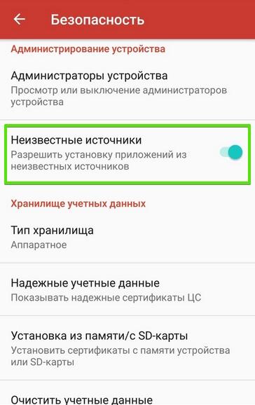Установка приложения 1XSlots - Настройки безопасности смартфона