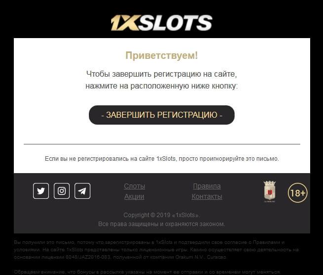 Регистрация в 1XSlots: Шаг 4 - Письмо для подтверждения email