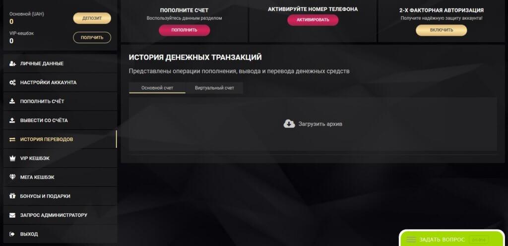 Кабинет игрока 1ХСлотс: Раздел - История переводов