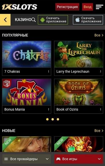 Мобильная версия 1XSlots