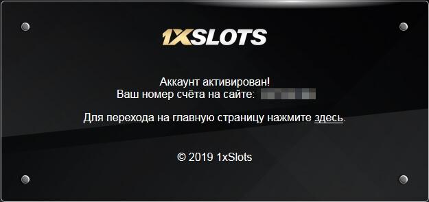 Регистрация в 1XSlots: Ша 5 - Сообщение об успешной активации аккаунта