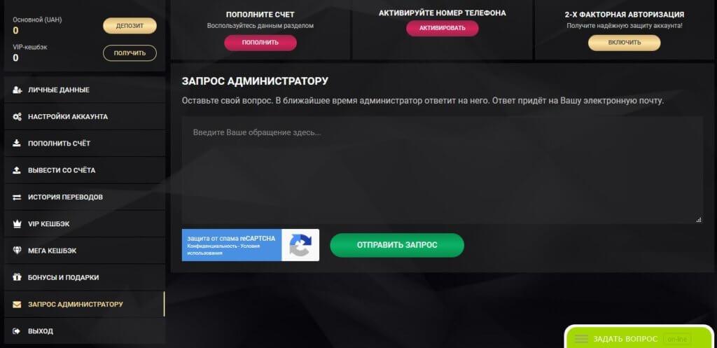 Кабинет игрока 1ХСлотс: Раздел - Запрос администратору