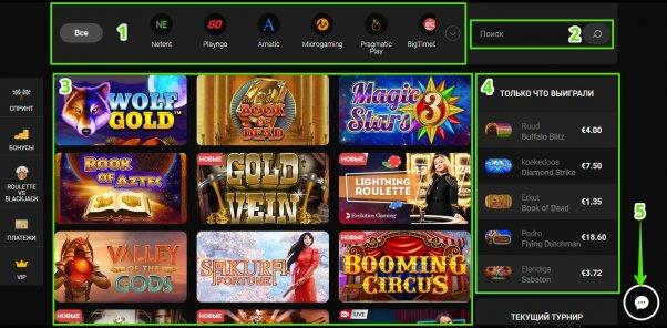 Элементы интерфейса по казино Бетчан - второй экран