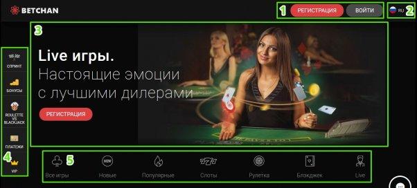 Элементы интерфейса по казино Бетчан - первый экран