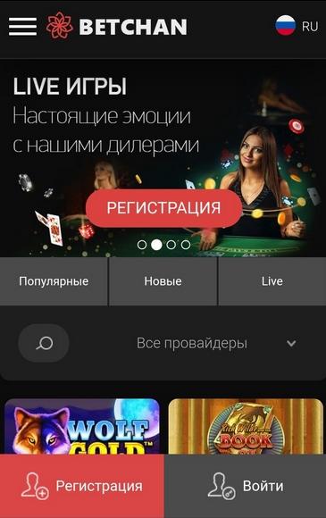 Мобильная версия казино Betchan