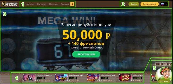 Интерфейс Bob casino - первый экран
