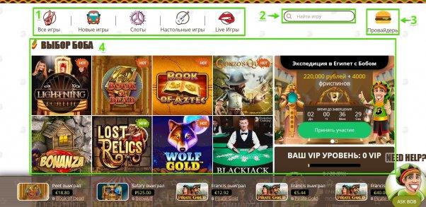 Интерфейс Bob casino - второй экран