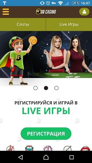 Мобильная версия казино Боб