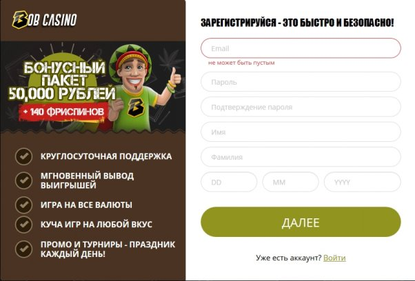 Регистрация в казино Боб. Первая форма: почта, ФИО, дата рождения