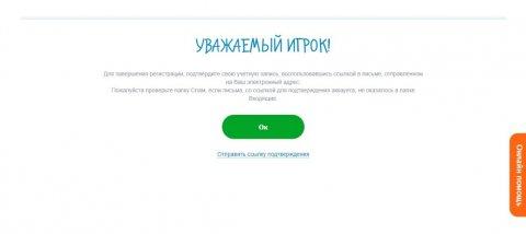 Регистрация в Casino X. Шаг 3 - подтверждение