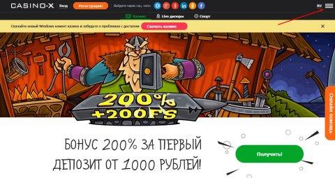 Casino X - выезжающее вертикальное меню
