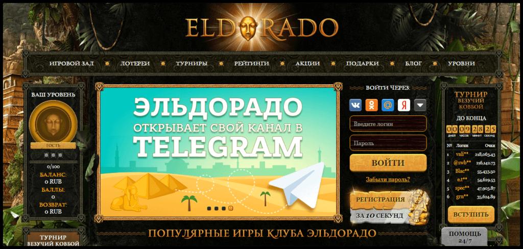 Дизайн казино Эльдорадо - российская версия