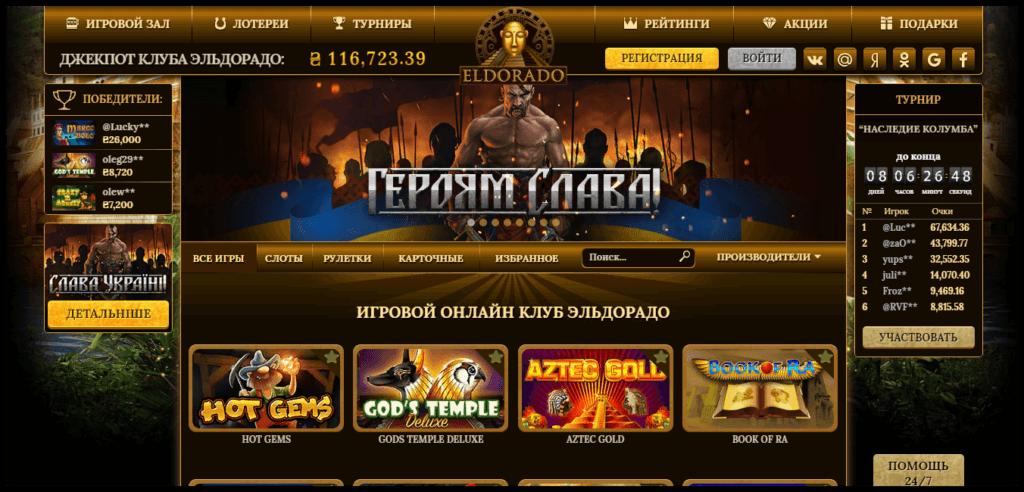 Дизайн казино Эльдорадо - украинская версия