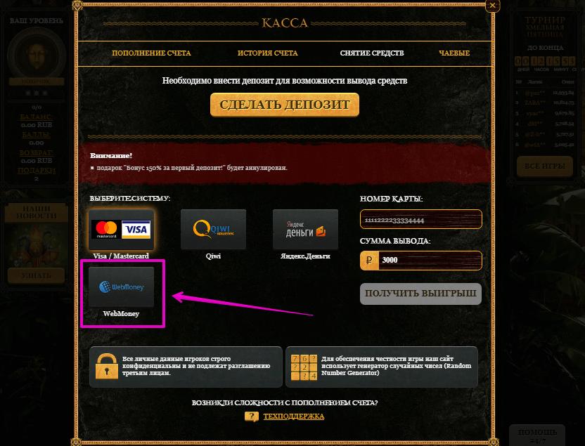 Личный кабинет казино Эльдорадо: заказ выплаты