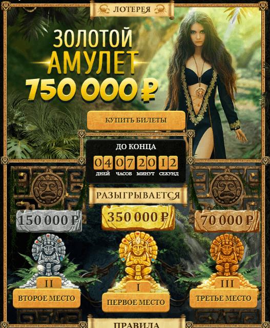 Ежемесячные лотереи казино Эльдорадо
