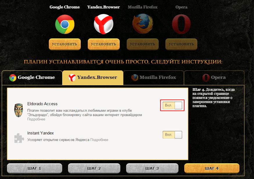 Установка плагина для обхода блокировки игрового клуба Eldorado