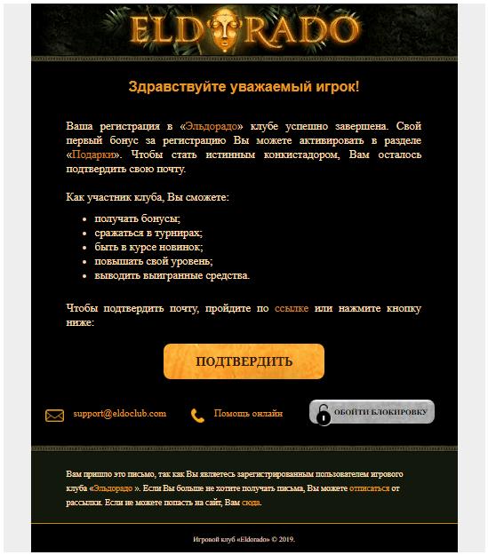 Регистрация в казино Эльдорадо - Шаг 3: подтверждение по электронной почте