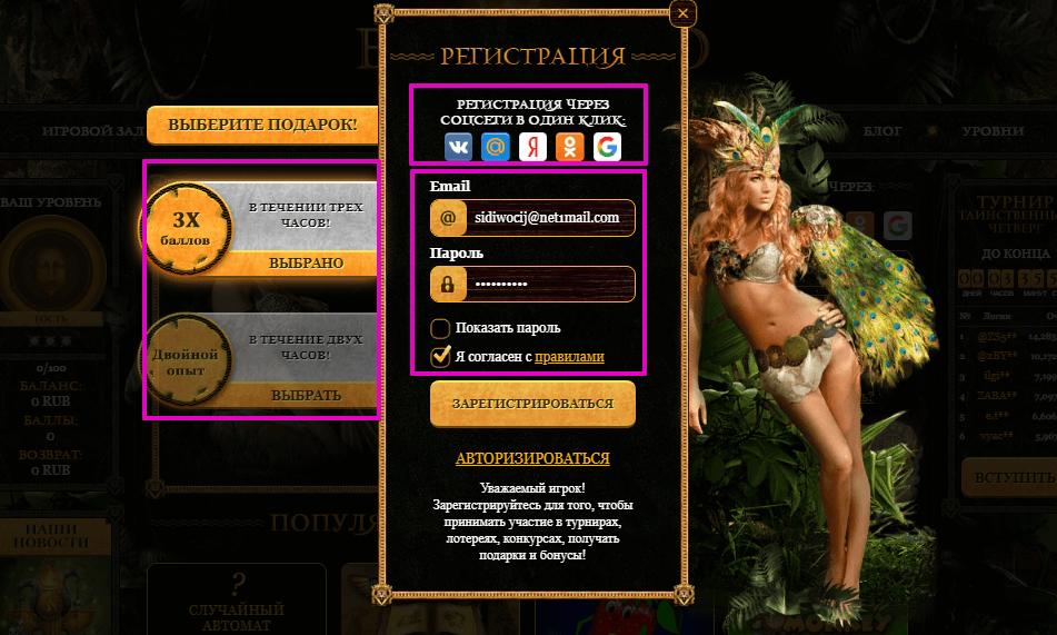 Регистрация в казино Эльдорадо - Шаг 2: заполнение простой формы