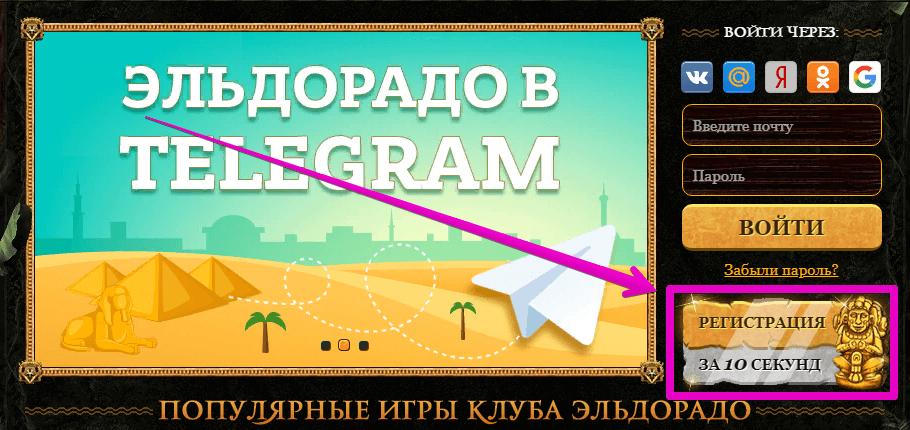 Регистрация в казино Эльдорадо - Шаг 1: кнопка регистрации