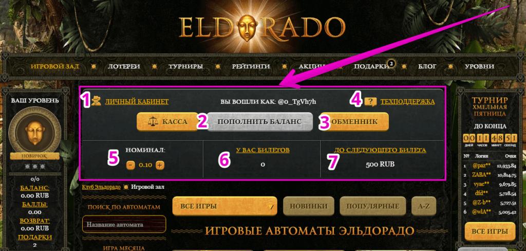 Личный кабинет казино Эльдорадо: сквозной виджет