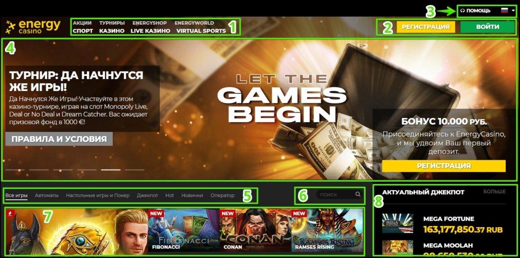 Основные элементы навигации по казино Energy