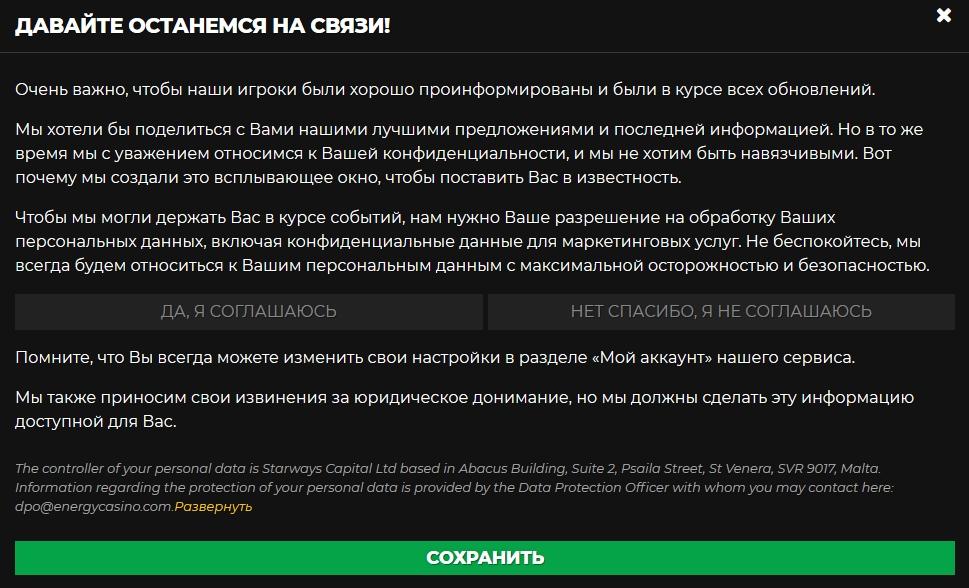 Регистрация в казино Energy: Шаг 4 - Соглашение на подписку