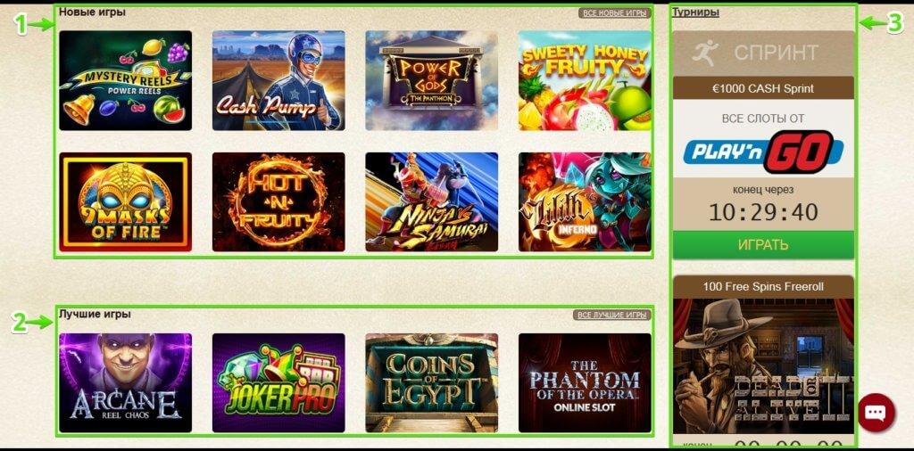 Основные функциональные элементы сайта казино Эверум (часть 2)