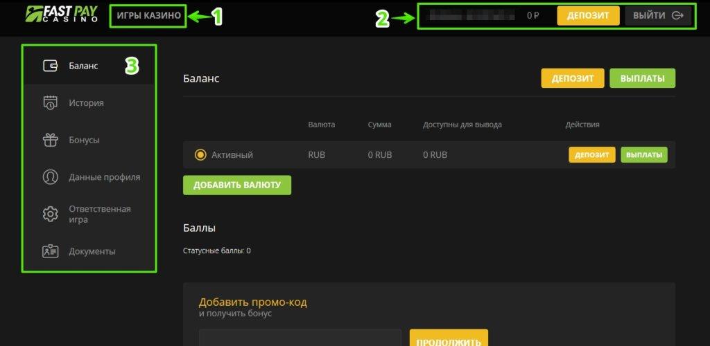 Личный кабинет игрока FastPay - основные функциональные секции