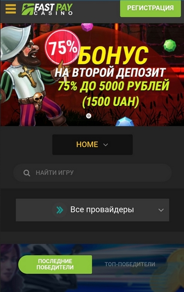 Адаптивная мобильная версия казино FastPay