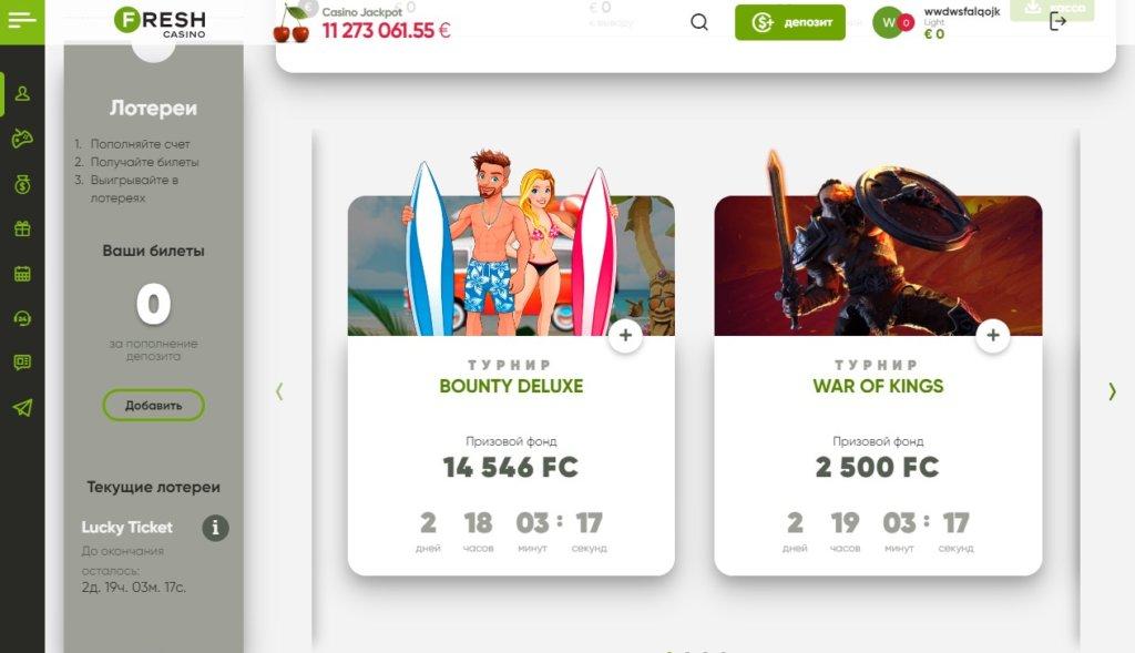 Личный кабинет казино Фреш - действующие турниры и лотерейные билеты