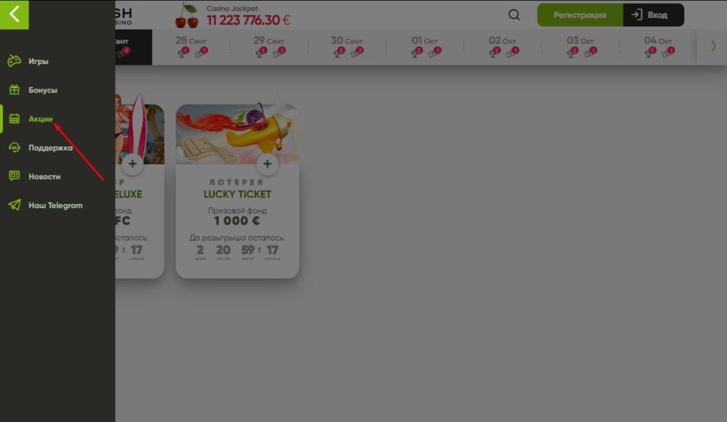 Акции и бонусы в казино Fresh