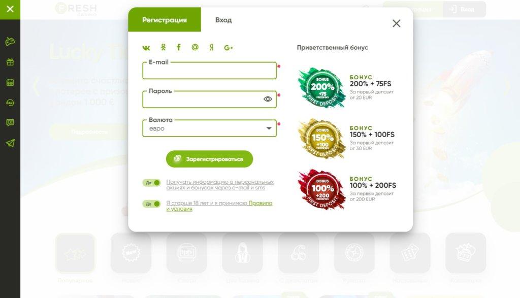 Регистрация в казино Fresh - Шаг 2: заполнение формы (почта,пароль, валюта)