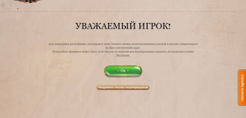 Регистрация в Джойказино - Шаг 1: Завершение регистрации