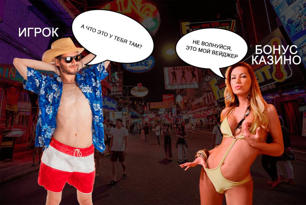 Мем казино на k-ua.net: когда бонус казино что-то скрывает