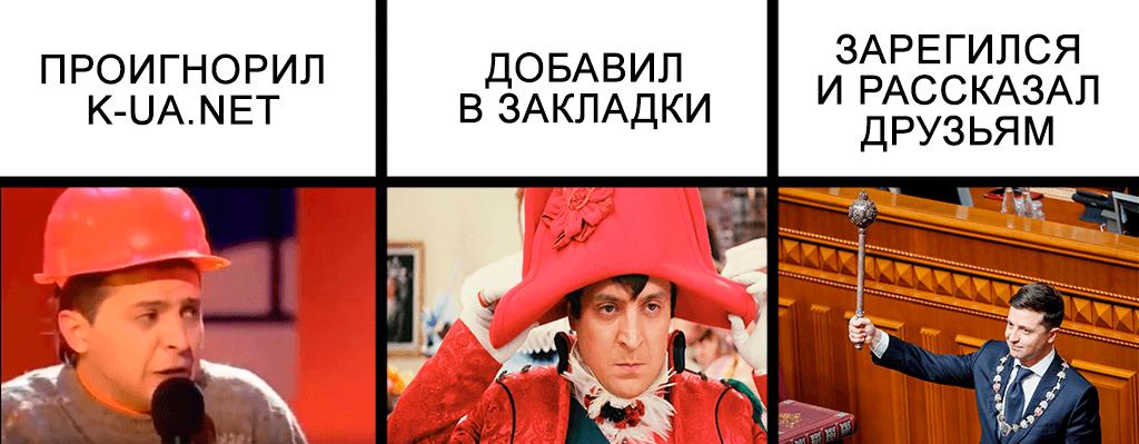 Мем казино на k-ua.net: Проигнорировал, добавил в закладки, зарегистрировался