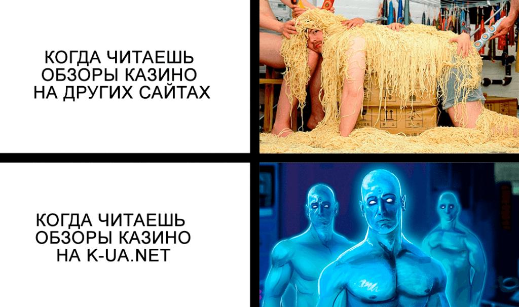 Мем: Обзоры казино Украины на k-ua.net и на других сайтах