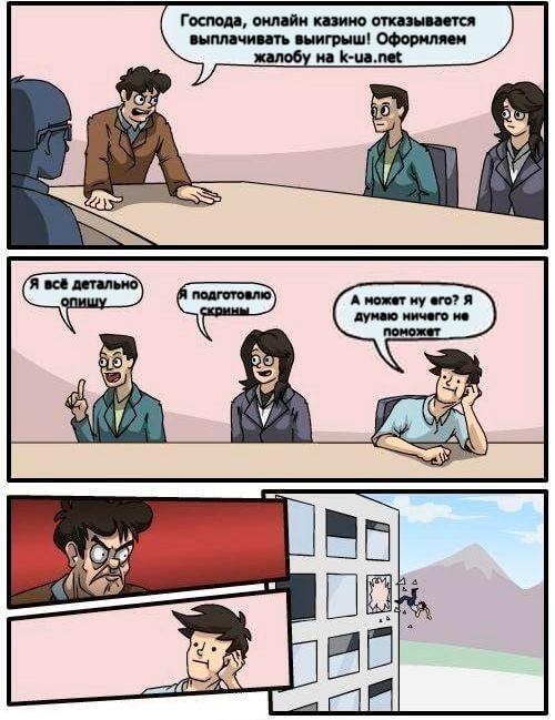 Мем казино на k-ua.net: когда нужно оформить жалобу