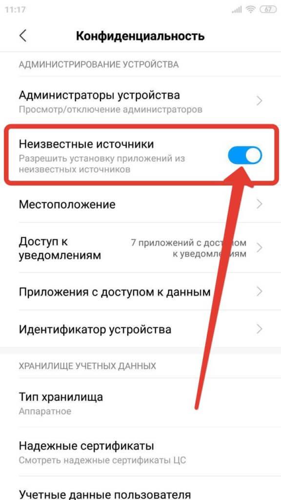 Установка приложения Париматч: Шаг 2 - настройки конфиденциальности