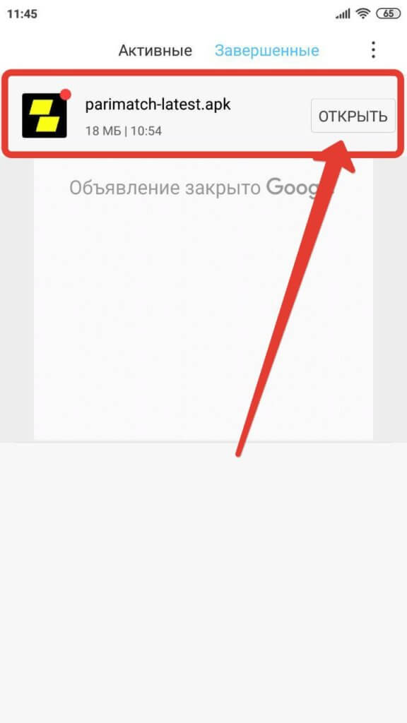 Установка приложения Париматч: Шаг 3 - ищем apk-файл на смартфоне