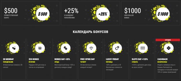 Календарь бонусов Париматч