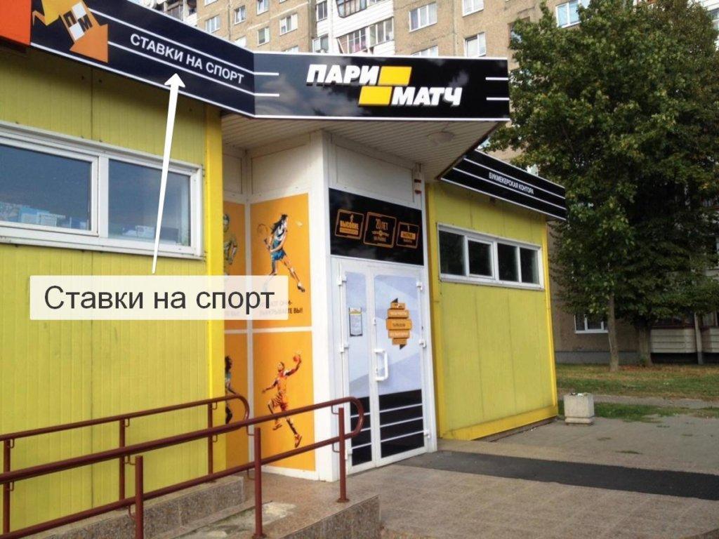 Вывески Parimatch в Беларуси