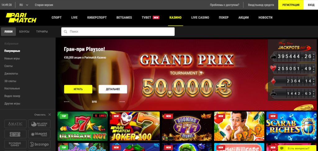 Обновленная версия официального сайта казино Париматч