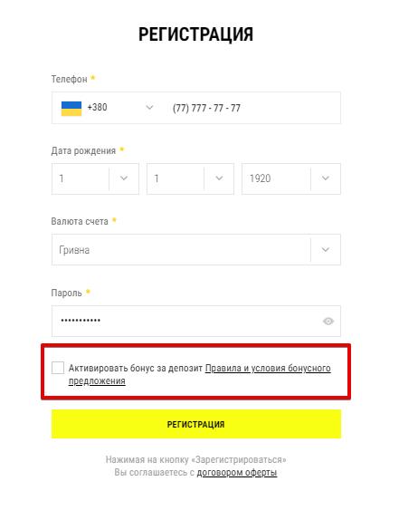 Регистрация в Париматч. Шаг 2 - Форма регистрации и чекбокс активации бонуса