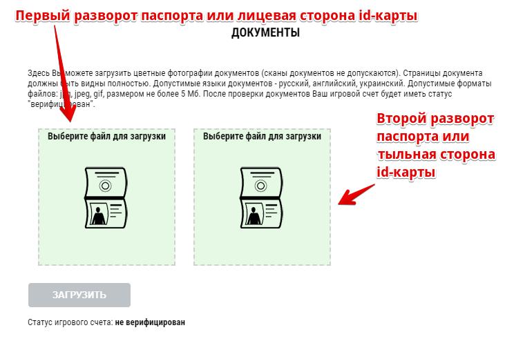 Регистрация в Париматч. Шаг 6 - Загрузка сканов документов