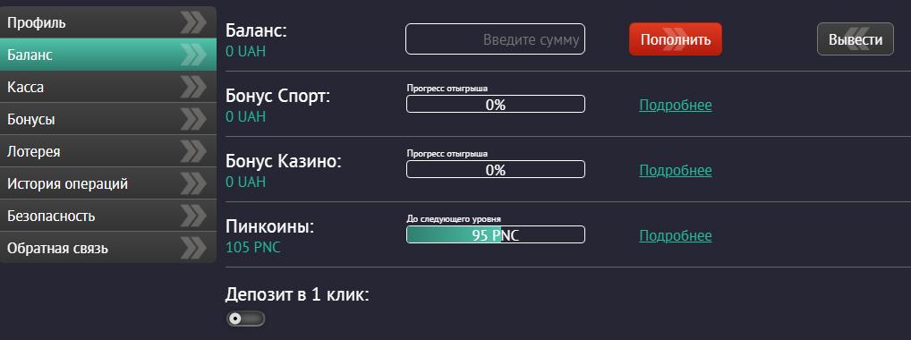 Аккаунт игрока в казино Пин Ап: Раздел - Баланс