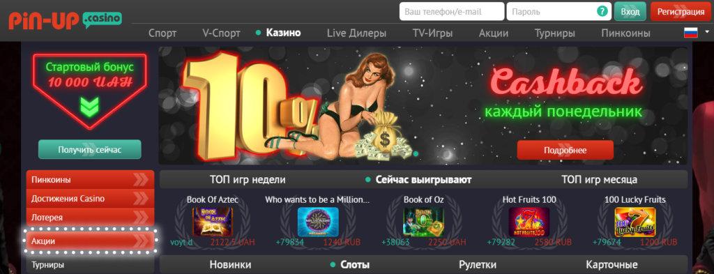 Главная страница казино Pin-Up