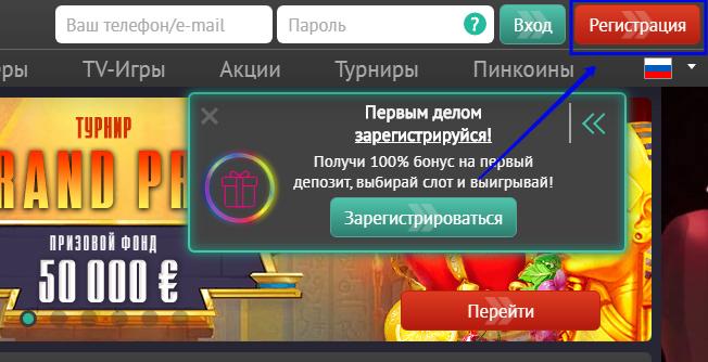 Регистрация в казино PinUp: Шаг 1 - кнопка регистрации в верхнем правом углу айта