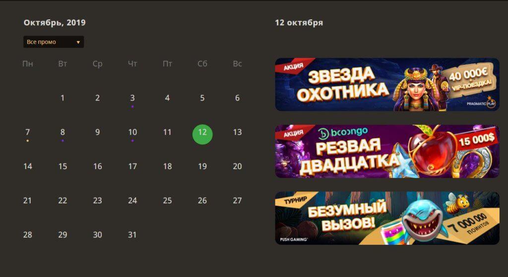 Календарь акций проходящих в казино Play Fortuna
