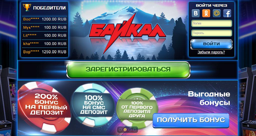Прошлый сосед Плей Фортуны по партнерской программе - Байкал
