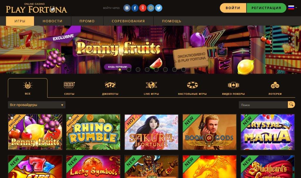 Главная страница казино Плей Фортуна
